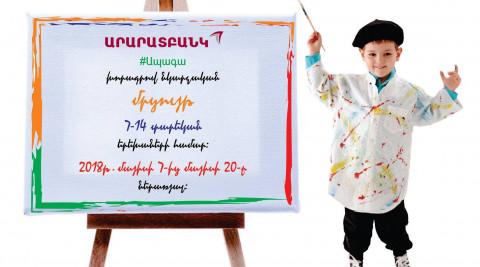Նկարչական մրցույթ երեխաների համար