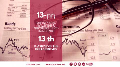 Իրականացվեց դոլարային պարտատոմսերի արժեկտրոնային եկամուտների վճարում