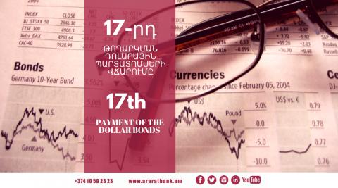 Իրականացվեց դոլարային պարտատոմսերի արժեկտրոնային եկամուտների վճարումը