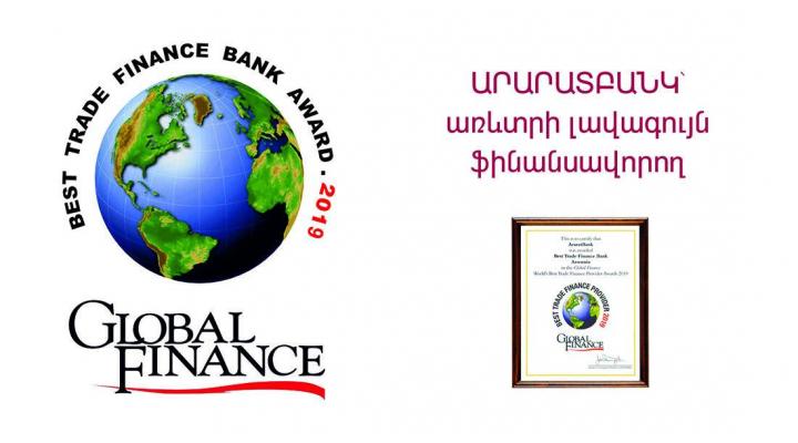 ԱՐԱՐԱՏԲԱՆԿԸ  կրկին «Առևտրի լավագույն ֆինանսավորող» բանկն է Հայաստանում՝ ըստ «Global Finance»-ի