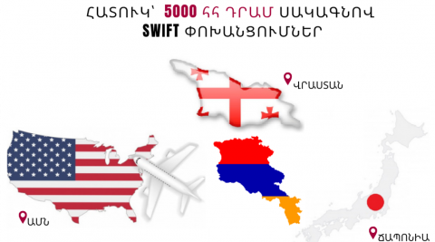 Special rates for transfers to Georgia, the USA and Japan