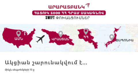 Երկարաձգվել է դեպի Վրաստան, ԱՄՆ և Ճապոնիա ՀԱՏՈՒԿ ՍԱԿԱԳՆՈՎ SWIFT փոխանցումների ակցիայի ժամկետը
