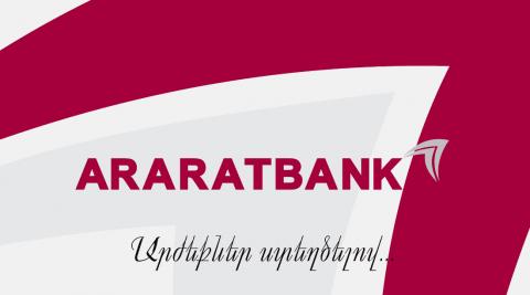 Ըստ «Global Finance» հեղինակավոր ամսագրի` ԱՐԱՐԱՏԲԱՆԿԸ 2015Թ.-ի  «Առեւտրի լավագույն ֆինանսավորող» բանկն է  Հայաստանում