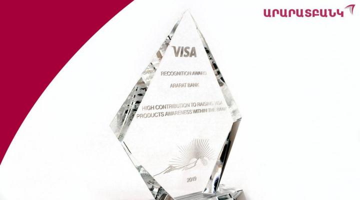 ԱՐԱՐԱՏԲԱՆԿՆ արժանացել է VISA միջազգային վճարային համակարգի մրցանակի
