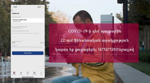 ԱՐԱՐԱՏԲԱՆԿԸ միանում է COVID-19-ի դեմ ուղղված պայքարին ԱՐԱՐԱՏՄոբայլ հավելվածի օգնությամբ