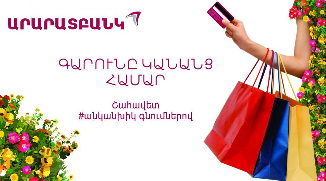 Շահավետ #անկանխիկ գնումներով «Գարունը կանանց համար» արշավի շրջանակում