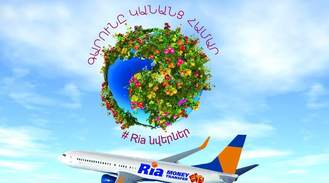 #Ria նվերներ «Գարունը կանանց համար» արշավի շրջանակում