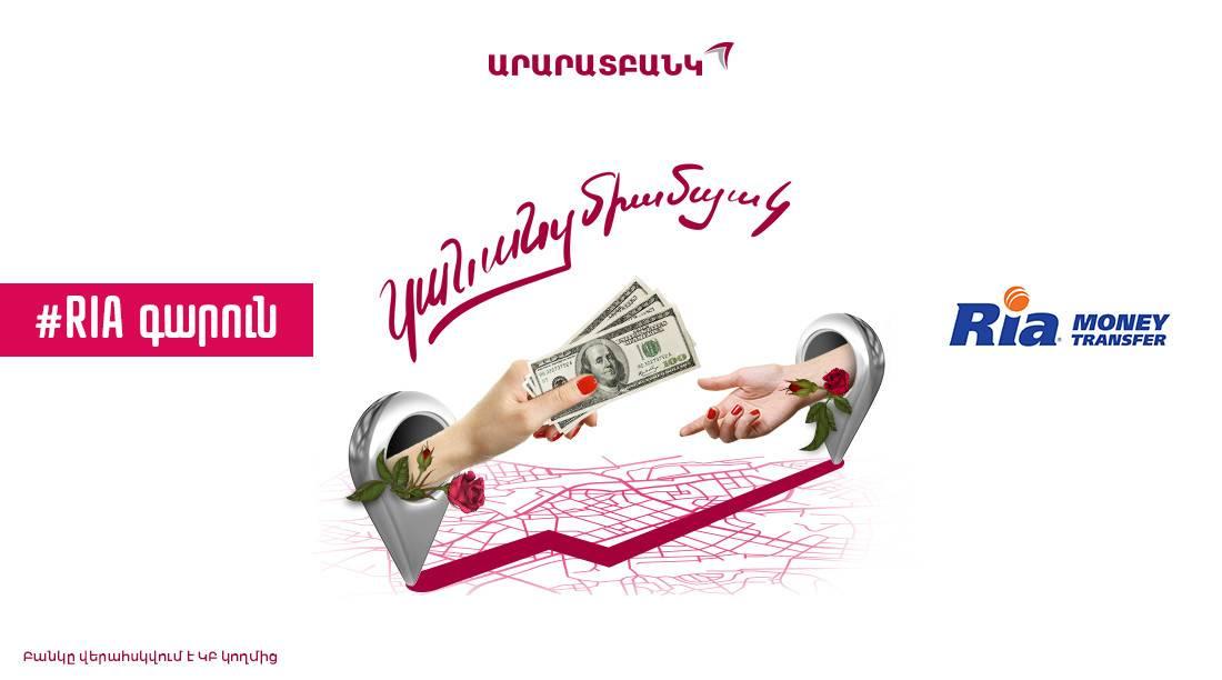 «#RIA գարուն»